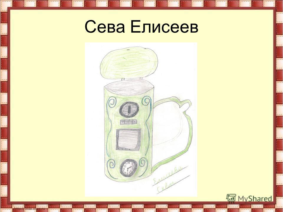 Сева Елисеев