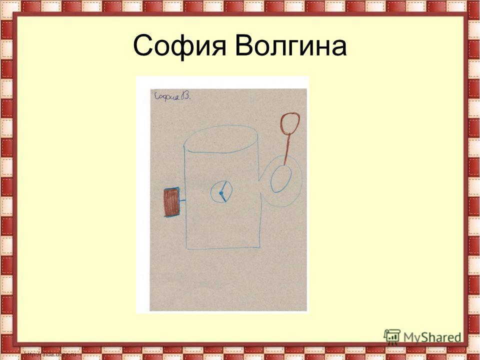 София Волгина