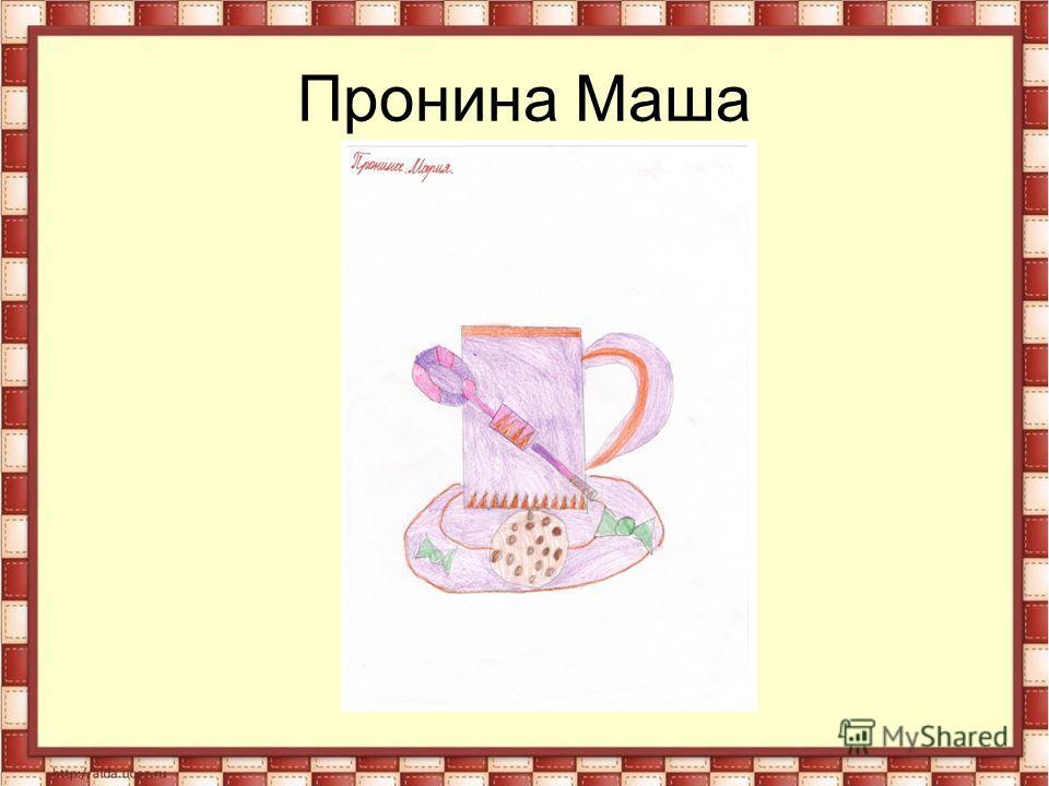 Пронина Маша