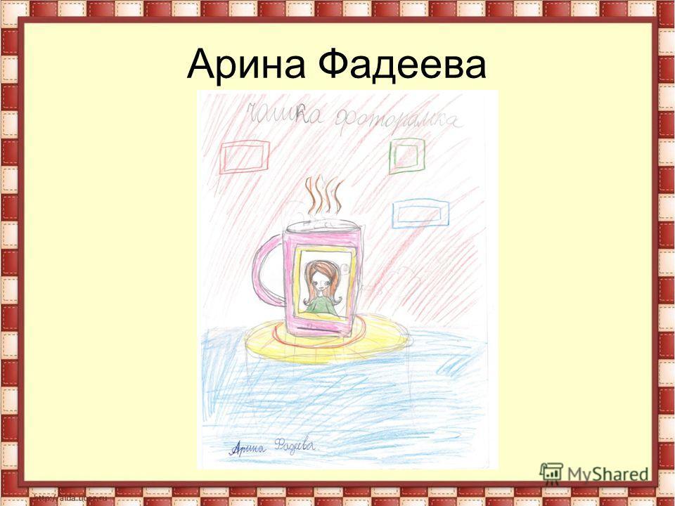 Арина Фадеева