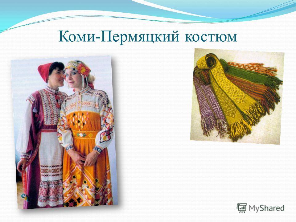 Коми-Пермяцкий костюм