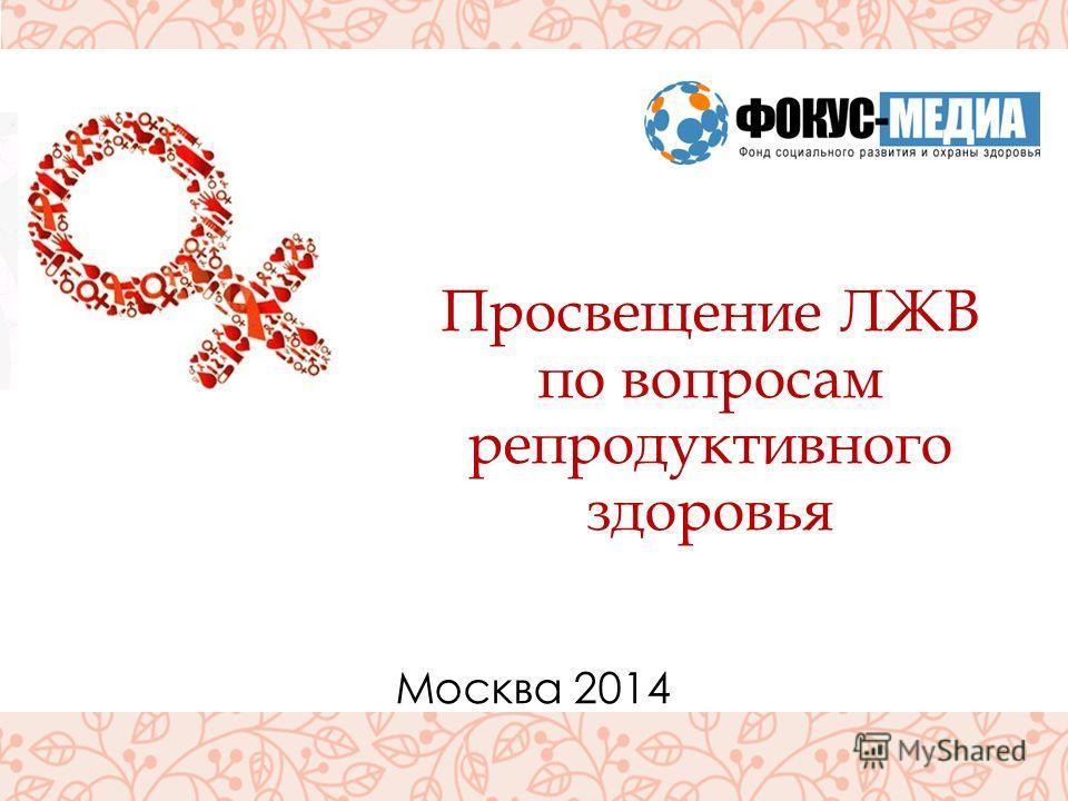 Реализация проекта Просвещение ЛЖВ по вопросам репродуктивного здоровья Москва 2014