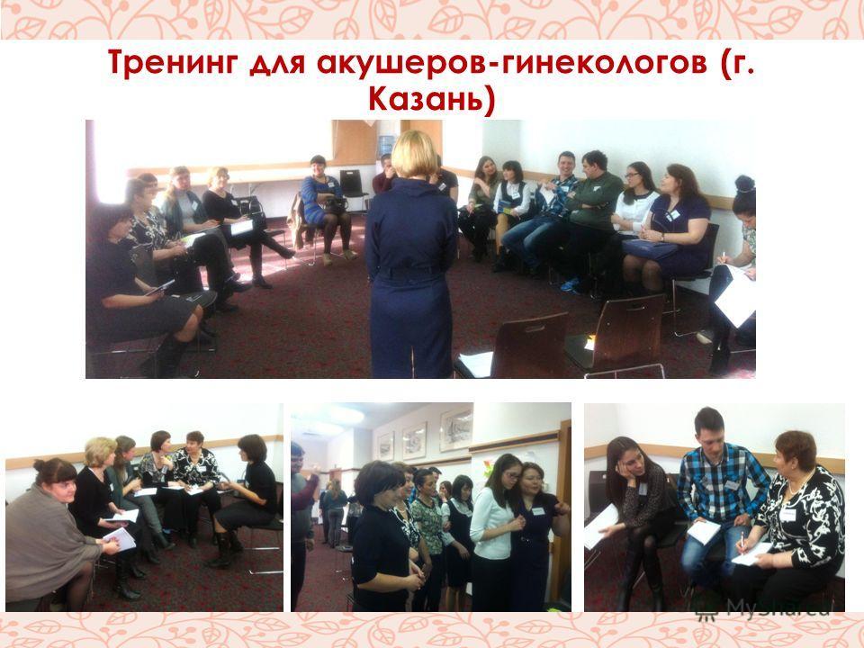 Реализация проекта Тренинг для акушеров-гинекологов (г. Казань)