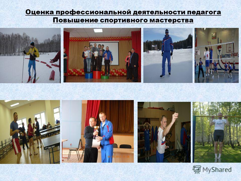 Оценка профессиональной деятельности педагога Повышение спортивного мастерства