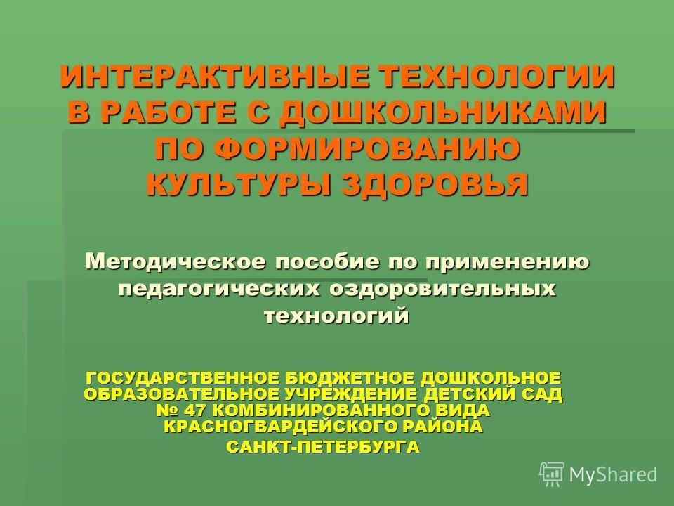 ИНТЕРАКТИВНЫЕ ТЕХНОЛОГИИ В РАБОТЕ С ДОШКОЛЬНИКАМИ ПО ФОРМИРОВАНИЮ КУЛЬТУРЫ ЗДОРОВЬЯ Методическое пособие по применению педагогических оздоровительных технологий ИНТЕРАКТИВНЫЕ ТЕХНОЛОГИИ В РАБОТЕ С ДОШКОЛЬНИКАМИ ПО ФОРМИРОВАНИЮ КУЛЬТУРЫ ЗДОРОВЬЯ Метод