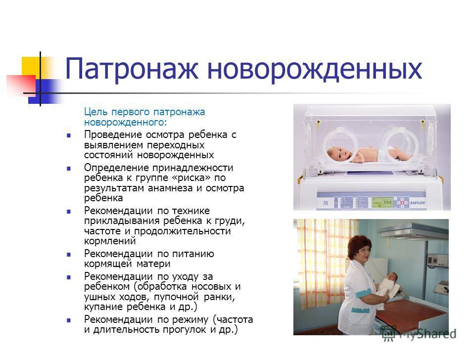 Патронаж новорожденных Цель первого патронажа новорожденного: Проведение осмотра ребенка с выявлением переходных состояний новорожденных Определение принадлежности ребенка к группе «риска» по результатам анамнеза и осмотра ребенка Рекомендации по тех