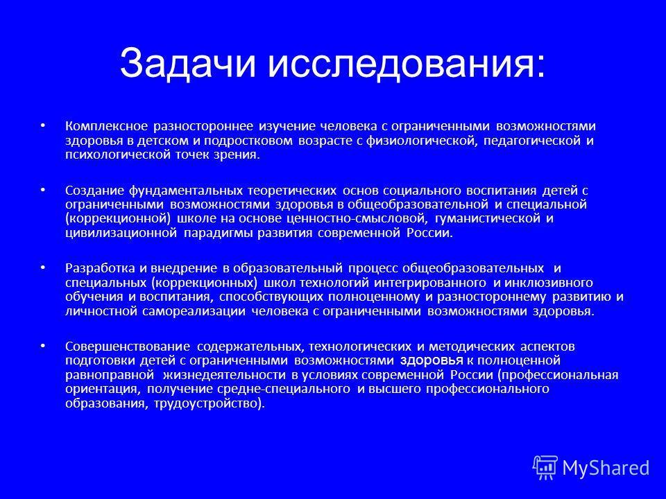 Цель исследования – создание комплексного теоретического знания о социальном воспитании детей с ограниченными возможностями здоровья, отвечающего инновационному развитию современного российского общества и способствующего сохранению и приумножению со