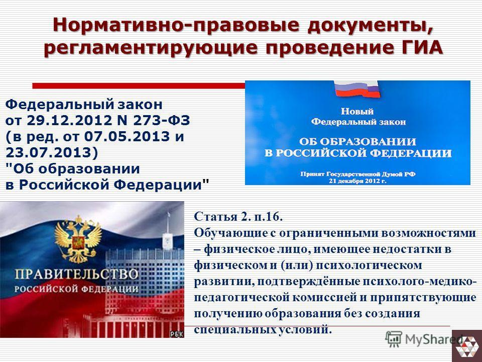 Нормативно-правовые документы, регламентирующие проведение ГИА Федеральный закон от 29.12.2012 N 273-ФЗ (в ред. от 07.05.2013 и 23.07.2013)
