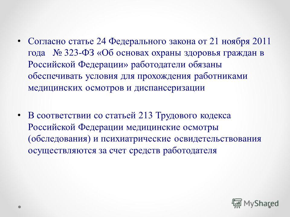 Согласно статье 24 Федерального закона от 21 ноября 2011 года 323-ФЗ «Об основах охраны здоровья граждан в Российской Федерации» работодатели обязаны обеспечивать условия для прохождения работниками медицинских осмотров и диспансеризации В соответств