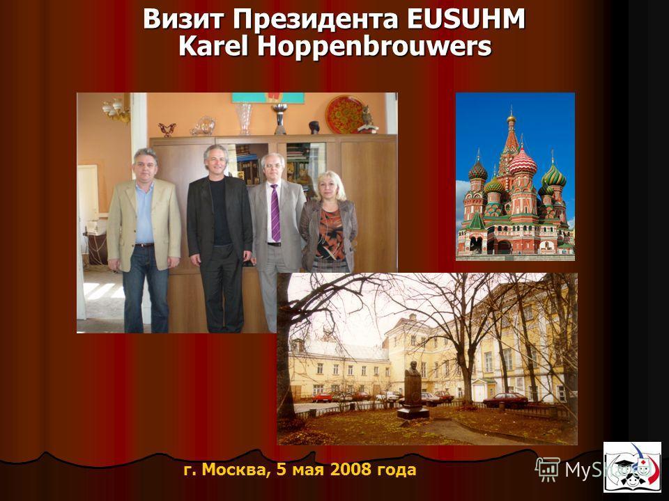 1313 Визит Президента EUSUHM Karel Hoppenbrouwers г. Москва, 5 мая 2008 года