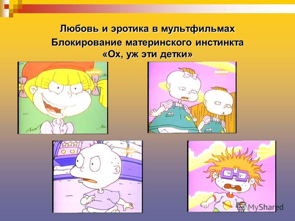 Любовь и эротика в мультфильмах Блокирование материнского инстинкта «Ох, уж эти детки»
