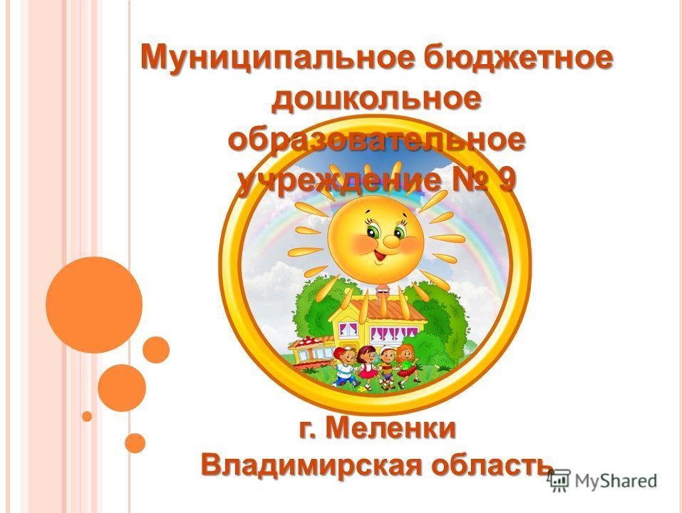Муниципальное бюджетное дошкольное образовательное учреждение 9 г. Меленки Владимирская область