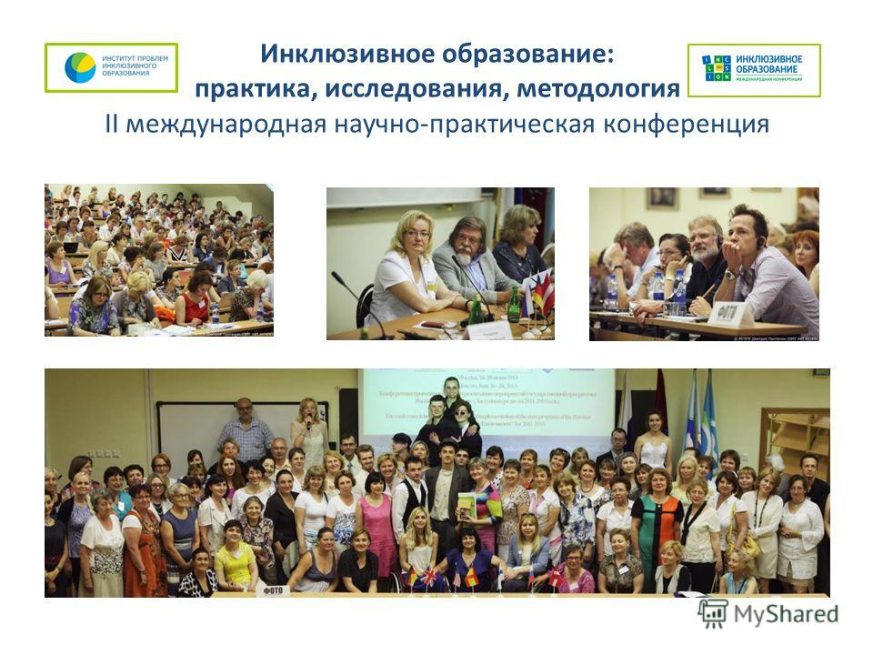 Инклюзивное образование: практика, исследования, методология II международная научно-практическая конференция