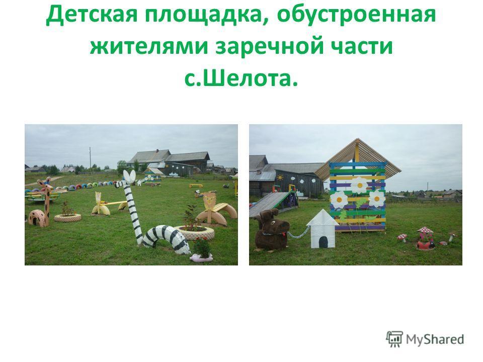 Детская площадка, обустроенная жителями заречной части с.Шелота.