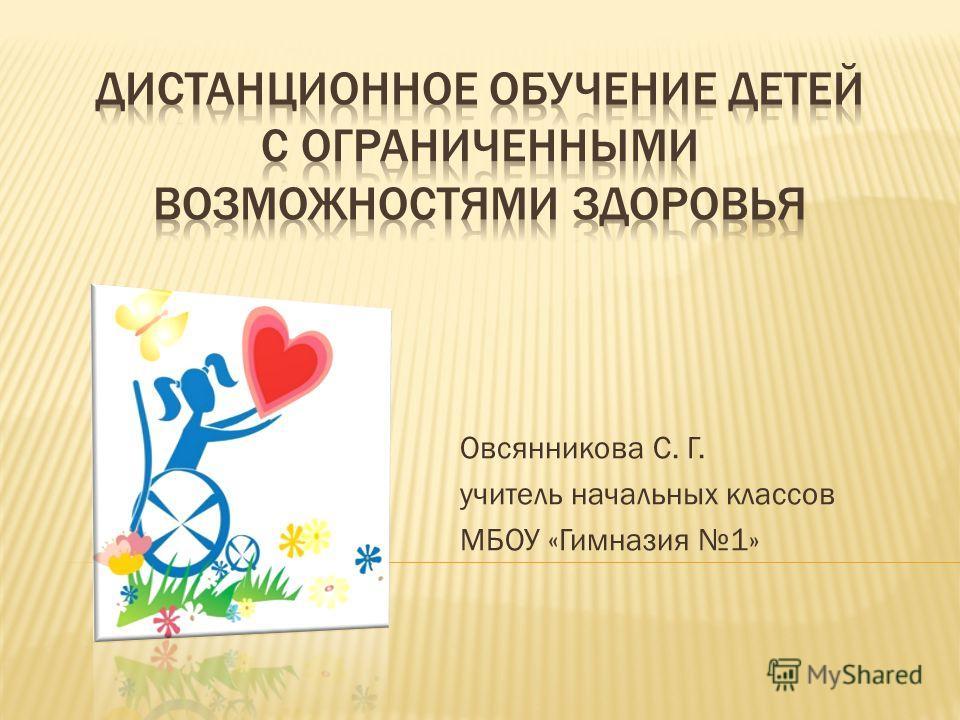 Овсянникова С. Г. учитель начальных классов МБОУ «Гимназия 1»