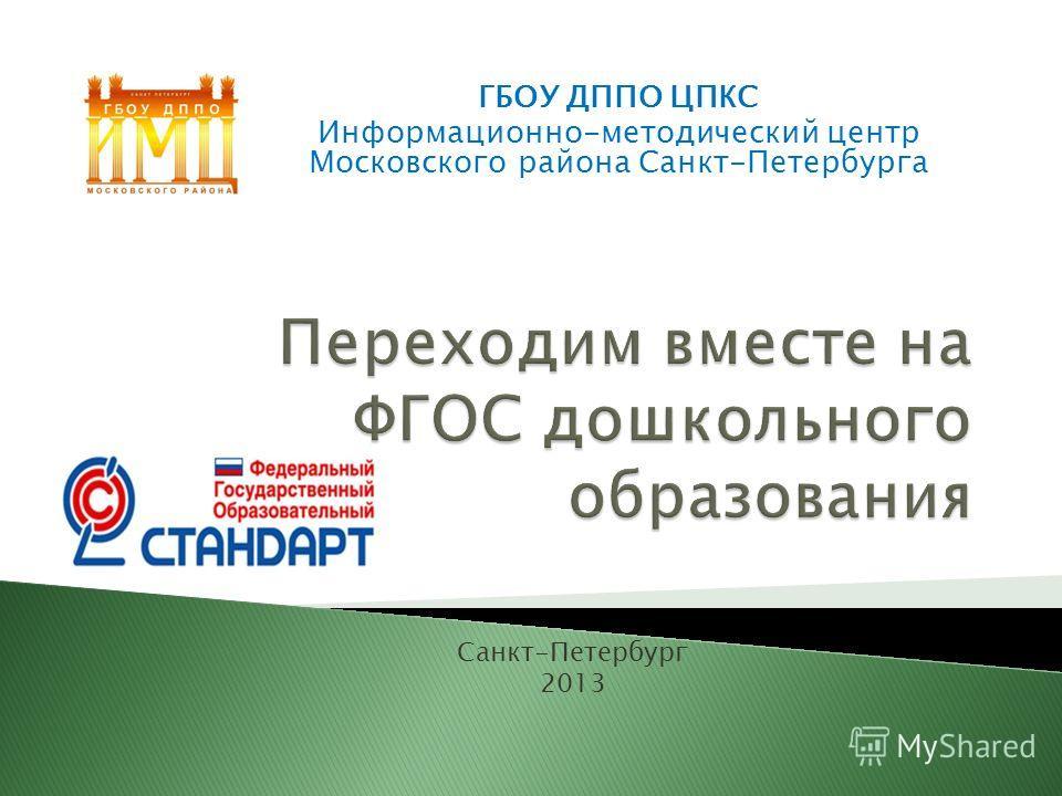 ГБОУ ДППО ЦПКС Информационно-методический центр Московского района Санкт-Петербурга Санкт-Петербург 2013