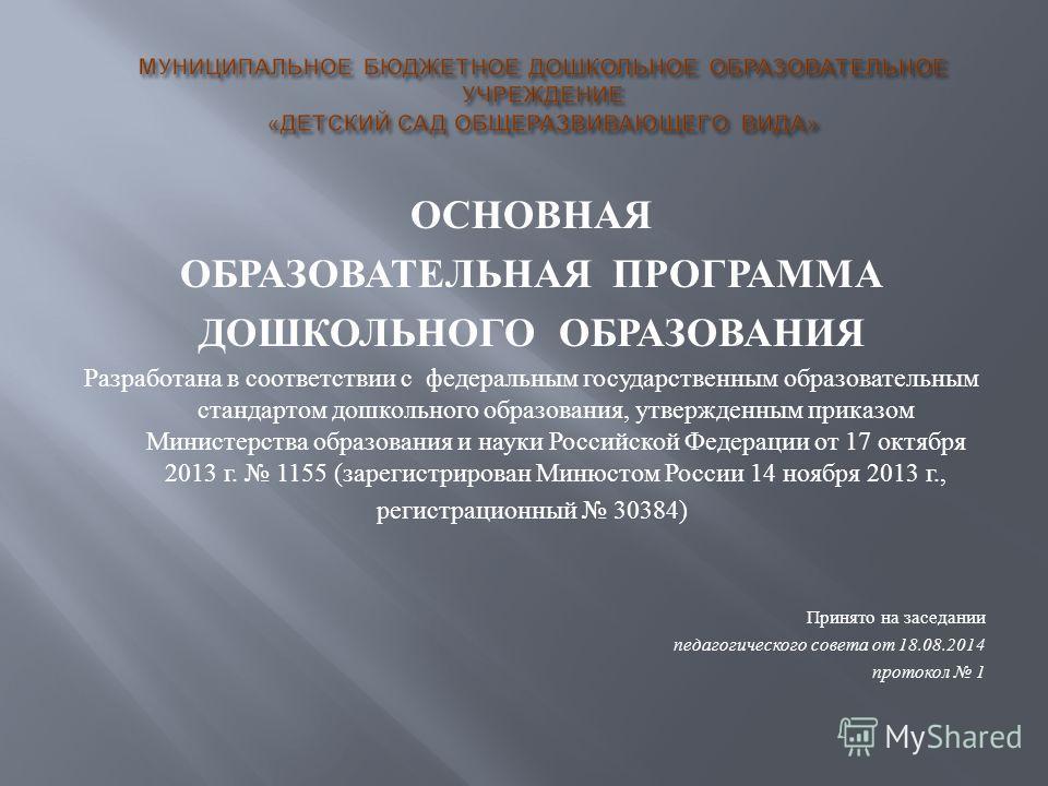 ОСНОВНАЯ ОБРАЗОВАТЕЛЬНАЯ ПРОГРАММА ДОШКОЛЬНОГО ОБРАЗОВАНИЯ Разработана в соответствии с федеральным государственным образовательным стандартом дошкольного образования, утвержденным приказом Министерства образования и науки Российской Федерации от 17