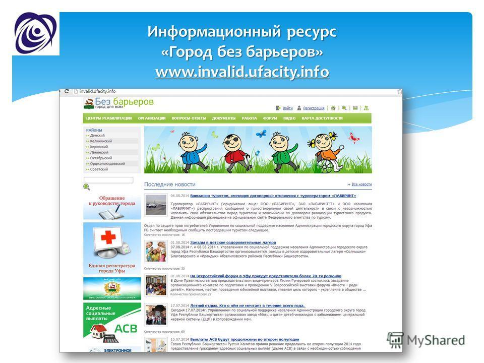 Информационный ресурс «Город без барьеров» www.invalid.ufacity.info