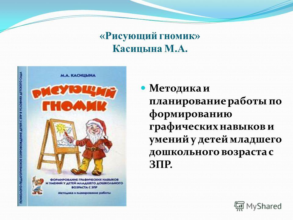 «Рисующий гномик» Касицына М.А. Методика и планирование работы по формированию графических навыков и умений у детей младшего дошкольного возраста с ЗПР.