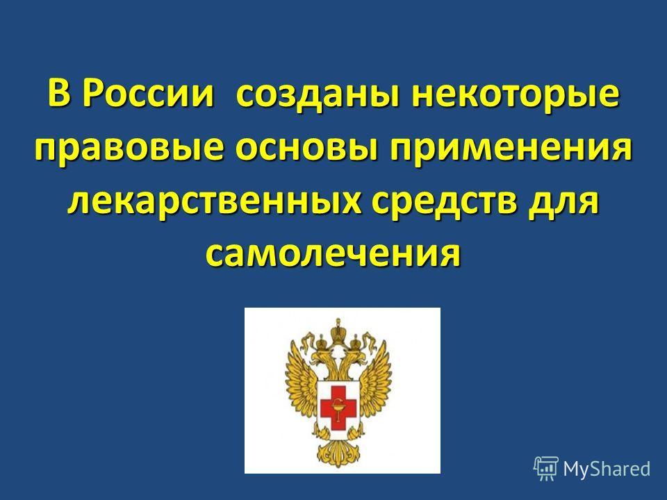 В России созданы некоторые правовые основы применения лекарственных средств для самолечения