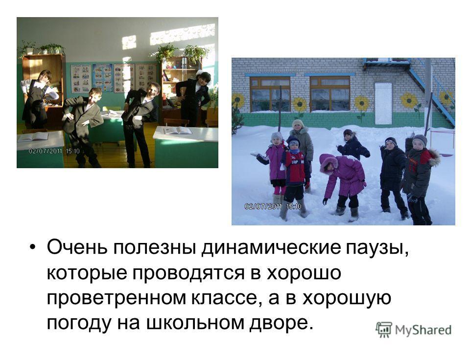 Очень полезны динамические паузы, которые проводятся в хорошо проветренном классе, а в хорошую погоду на школьном дворе.