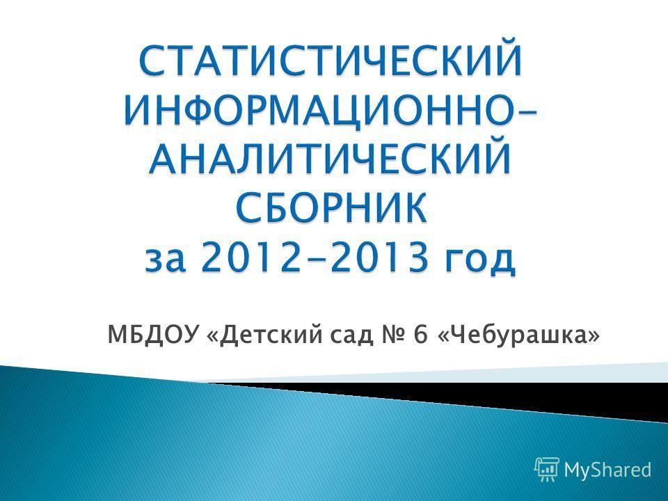 МБДОУ «Детский сад 6 «Чебурашка»