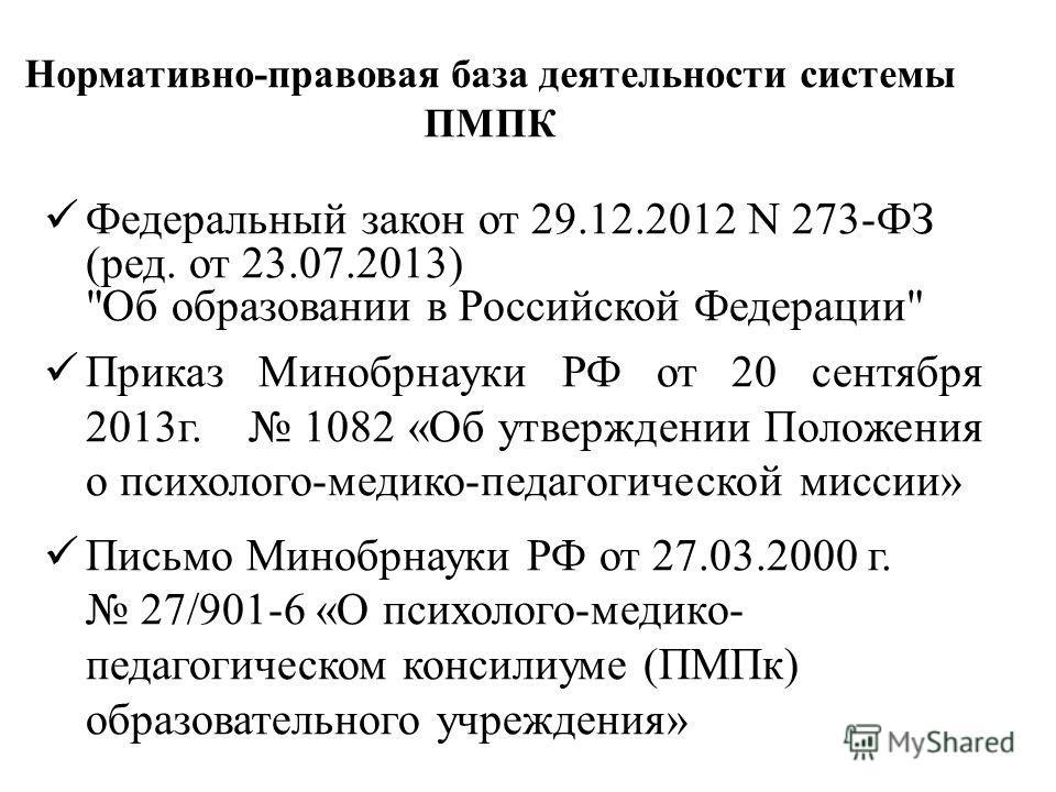 Нормативно-правовая база деятельности системы ПМПК Федеральный закон от 29.12.2012 N 273-ФЗ (ред. от 23.07.2013)