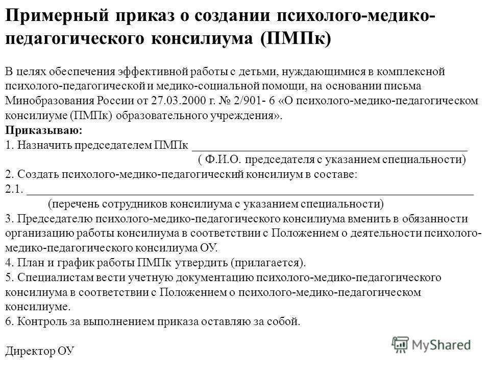 Примерный приказ о создании психолого-медико- педагогического консилиума (ПМПк) В целях обеспечения эффективной работы с детьми, нуждающимися в комплексной психолого-педагогической и медико-социальной помощи, на основании письма Минобразования России