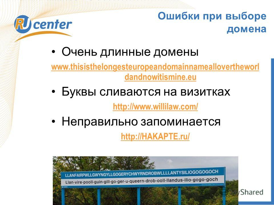 1 Ошибки при выборе домена Очень длинные домены www.thisisthelongesteuropeandomainnameallovertheworl dandnowitismine.eu Буквы сливаются на визитках http://www.willilaw.com/ Неправильно запоминается http://HAKAPTE.ru/