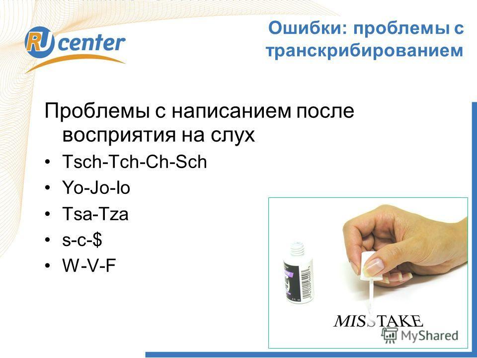 1 Ошибки: проблемы с транскрибированием Проблемы с написанием после восприятия на слух Tsch-Tch-Ch-Sch Yo-Jo-Io Tsa-Tza s-c-$ W-V-F