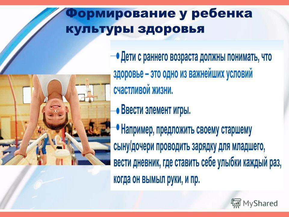 Формирование у ребенка культуры здоровья