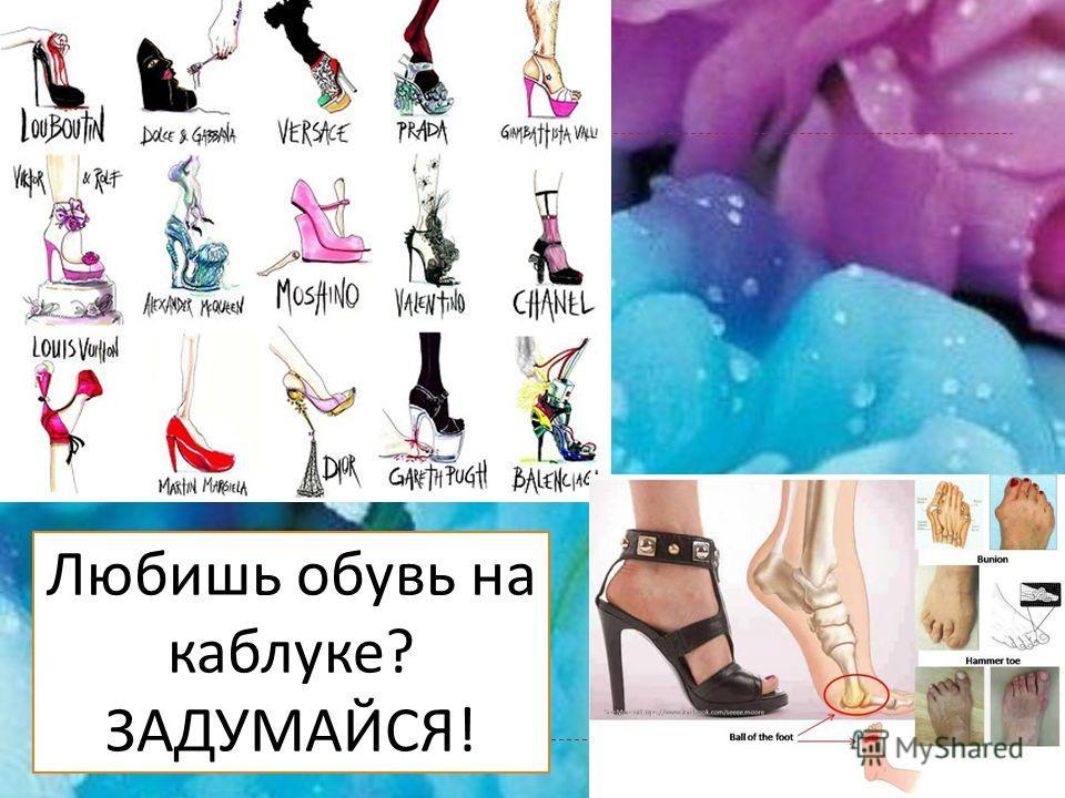 Любишь обувь на каблуке ? ЗАДУМАЙСЯ !