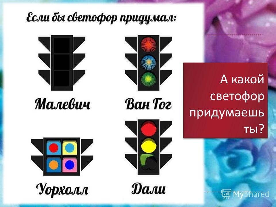 А какой светофор придумаешь ты ?