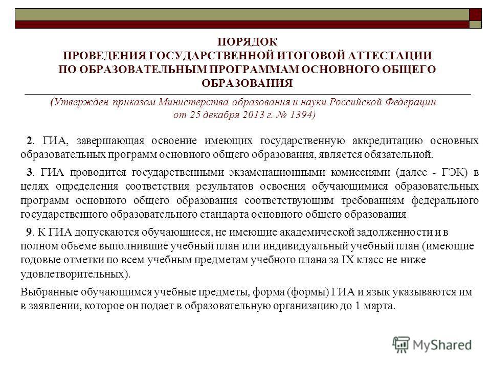 ПОРЯДОК ПРОВЕДЕНИЯ ГОСУДАРСТВЕННОЙ ИТОГОВОЙ АТТЕСТАЦИИ ПО ОБРАЗОВАТЕЛЬНЫМ ПРОГРАММАМ ОСНОВНОГО ОБЩЕГО ОБРАЗОВАНИЯ (Утвержден приказом Министерства образования и науки Российской Федерации от 25 декабря 2013 г. 1394) 2. ГИА, завершающая освоение имеющ
