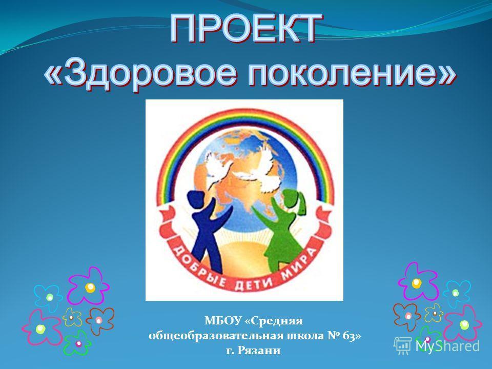 МБОУ «Средняя общеобразовательная школа 63» г. Рязани