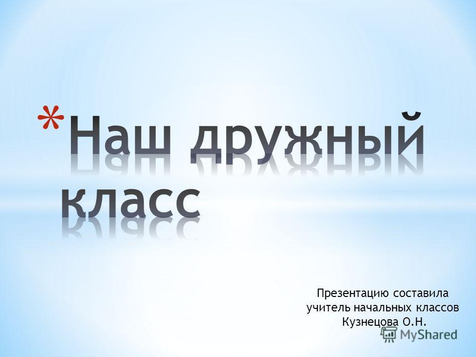 Презентацию составила учитель начальных классов Кузнецова О.Н.