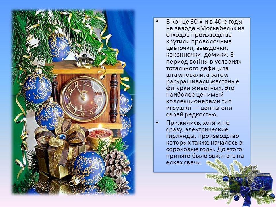 В конце 30-х и в 40-е годы на заводе «Москабель» из отходов производства крутили проволочные цветочки, звездочки, корзиночки, домики. В период войны в условиях тотального дефицита штамповали, а затем раскрашивали жестяные фигурки животных. Это наибол