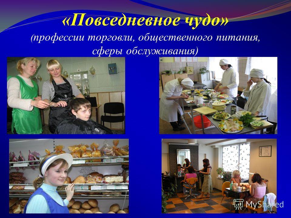 «Повседневное чудо» ( профессии торговли, общественного питания, сферы обслуживания)