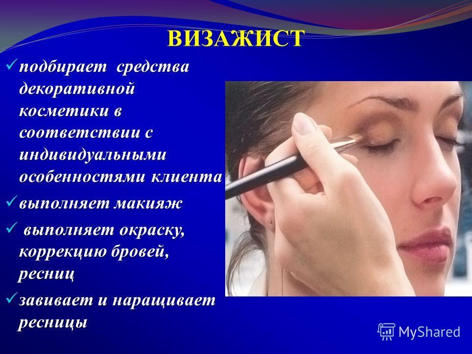 ВИЗАЖИСТ подбирает средства декоративной косметики в соответствии с индивидуальными особенностями клиента подбирает средства декоративной косметики в соответствии с индивидуальными особенностями клиента выполняет макияж выполняет макияж выполняет окр