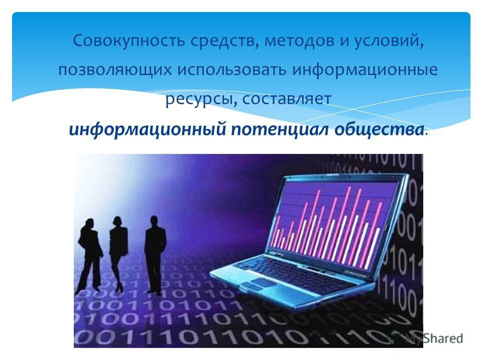 Базы данных Основным источником информации для информационного обслуживания в современном обществе являются базы данных. Они интегрируют в себе поставщиков и потребителей информационных услуг, связи и отношения между ними, порядок и условия продажи и