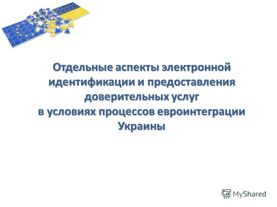 Отдельные аспекты электронной идентификации и предоставления доверительных услуг в условиях процессов евроинтеграции Украины