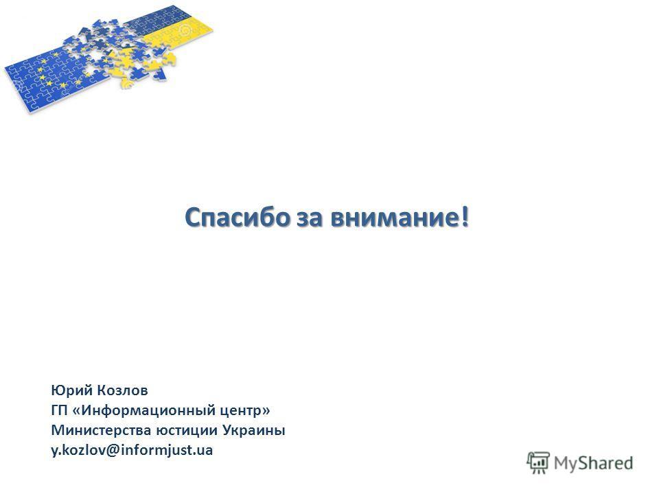 Спасибо за внимание! Юрий Козлов ГП «Информационный центр» Министерства юстиции Украины y.kozlov@informjust.ua