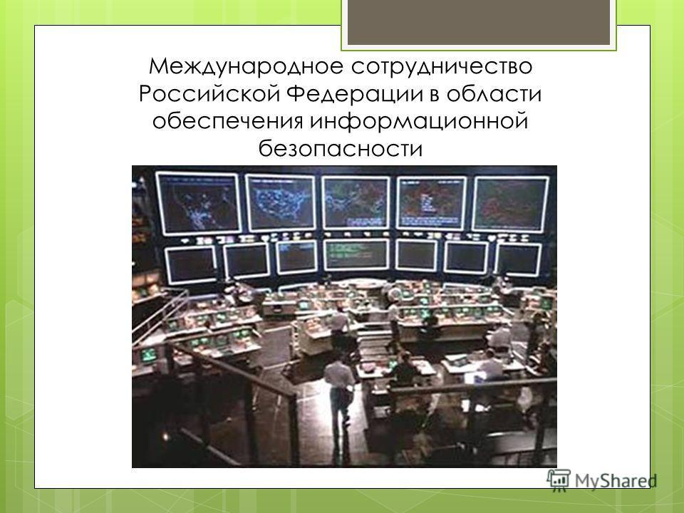 Международное сотрудничество Российской Федерации в области обеспечения информационной безопасности
