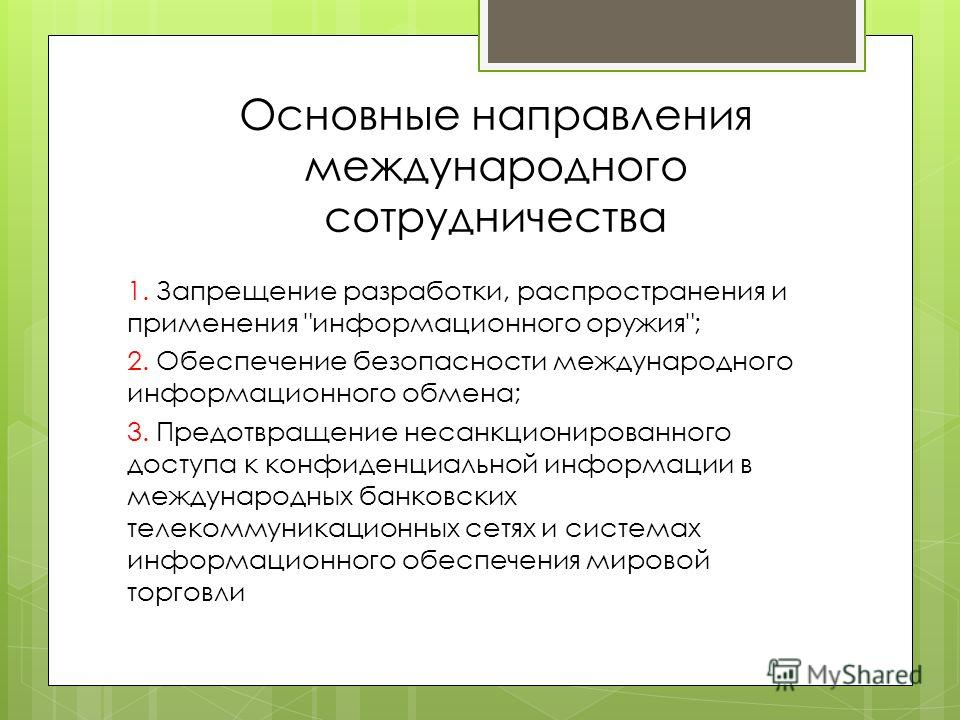 Основные направления международного сотрудничества 1. Запрещение разработки, распространения и применения