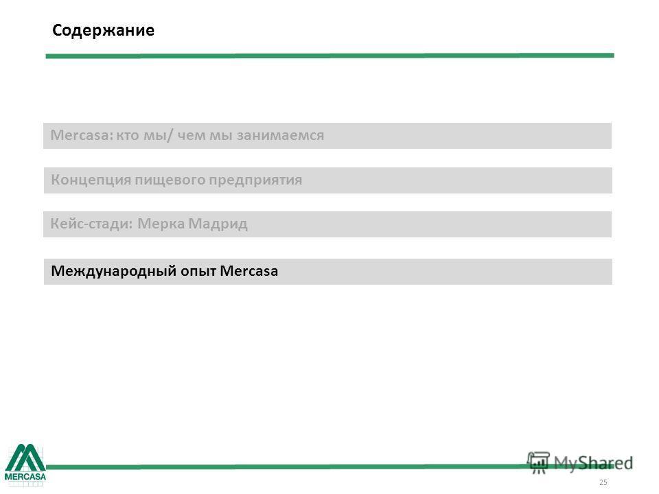 Mercasa: кто мы/ чем мы занимаемся 25 Концепция пищевого предприятия Кейс-стади: Мерка Мадрид Содержание Международный опыт Mercasa