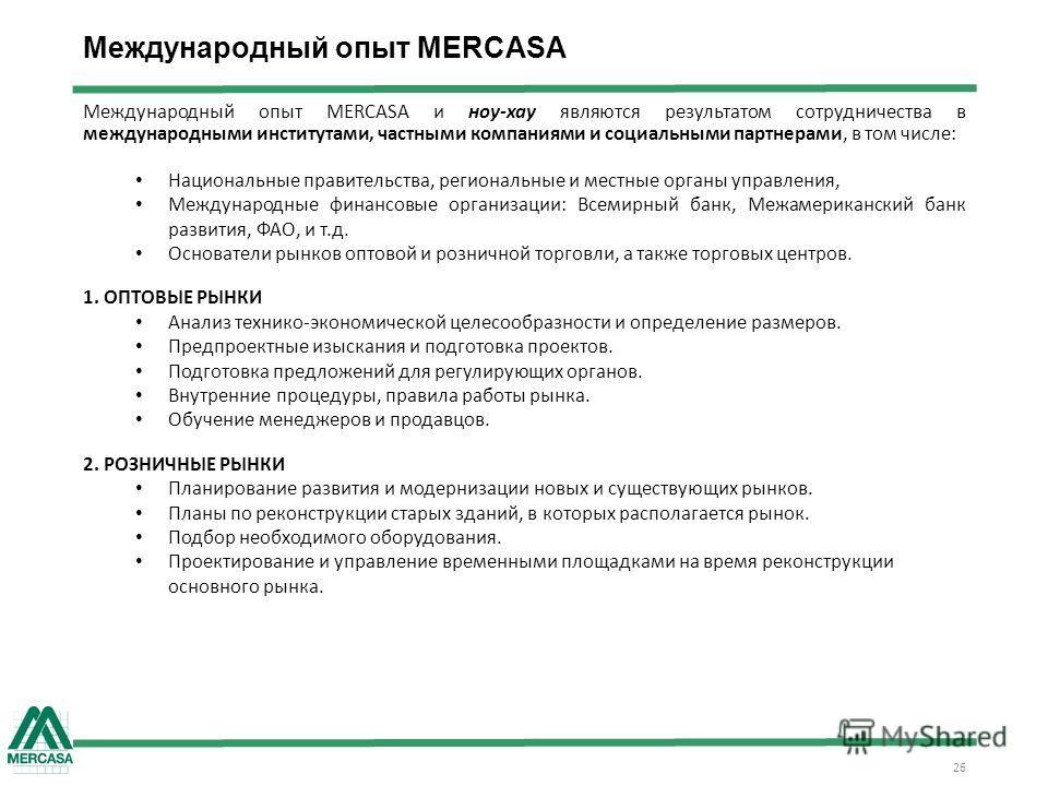 26 Международный опыт MERCASA Международный опыт MERCASA и ноу-хау являются результатом сотрудничества в международными институтами, частными компаниями и социальными партнерами, в том числе: Национальные правительства, региональные и местные органы