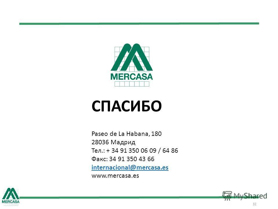 32 Paseo de La Habana, 180 28036 Мадрид Тел.: + 34 91 350 06 09 / 64 86 Факс: 34 91 350 43 66 internacional@mercasa.es www.mercasa.es СПАСИБО