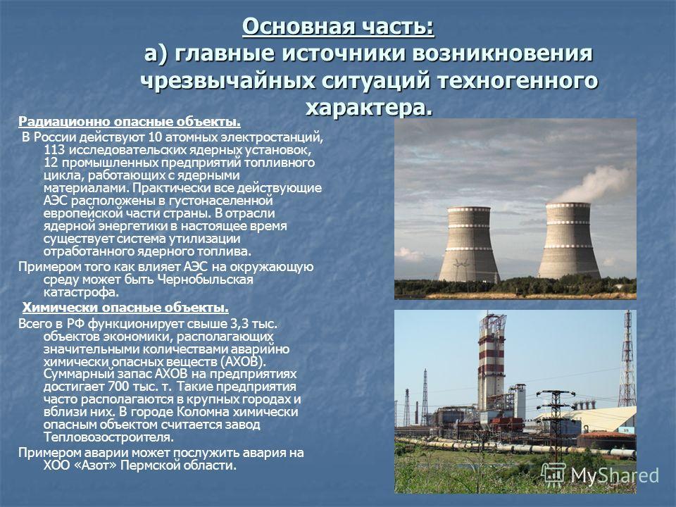 Основная часть: а) главные источники возникновения чрезвычайных ситуаций техногенного характера. Радиационно опасные объекты. В России действуют 10 атомных электростанций, 113 исследовательских ядерных установок, 12 промышленных предприятий топливног
