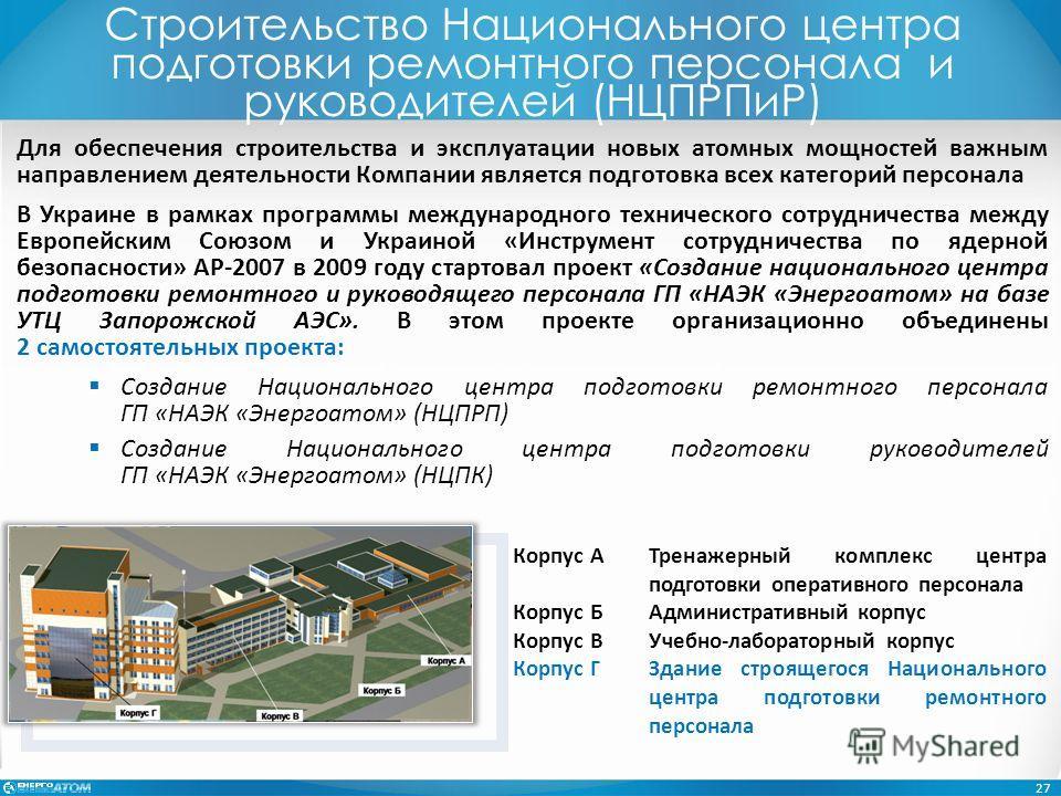 Строительство Национального центра подготовки ремонтного персонала и руководителей (НЦПРПиР) Для обеспечения строительства и эксплуатации новых атомных мощностей важным направлением деятельности Компании является подготовка всех категорий персонала В
