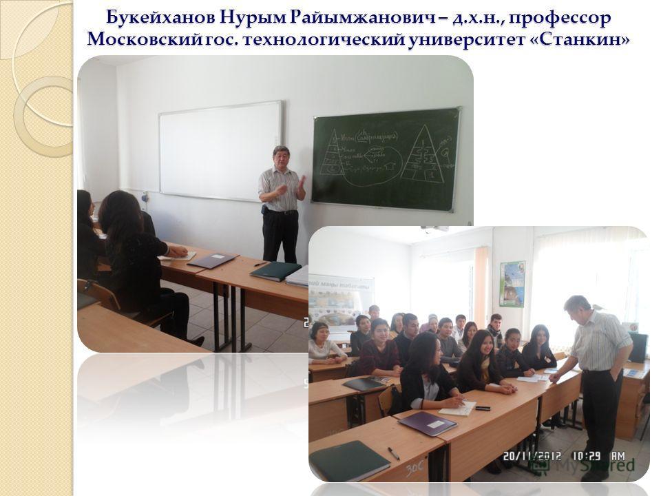 Букейханов Нурым Райымжанович – д.х.н., профессор Московский гос. технологический университет «Станкин»